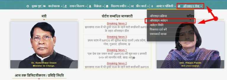 Jharkhand Ration Card  Apply
