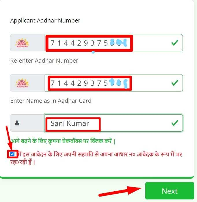 fill the from Jharkhand ration card apply online