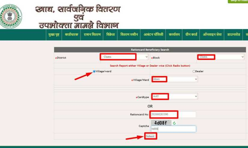 fill the from jharkhand ration card chek image