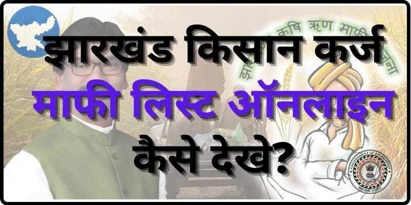 झारखंड किसान कर्ज माफी लिस्ट  Jharkhand Karj Mafi List Download