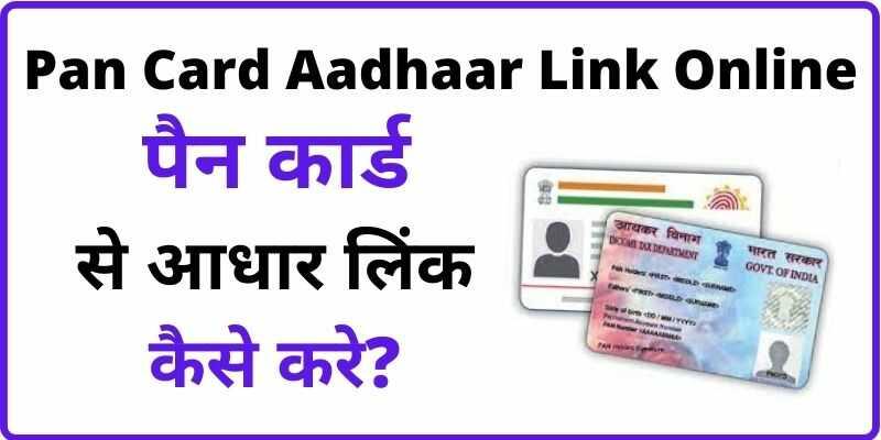 Aadhar PAN Link Online  पैन कार्ड से आधार लिंक कैसे करे