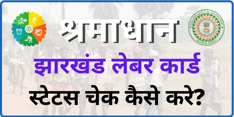 BOCW Jharkhand Application Status Check and Jharkhand Labour Card Status Check