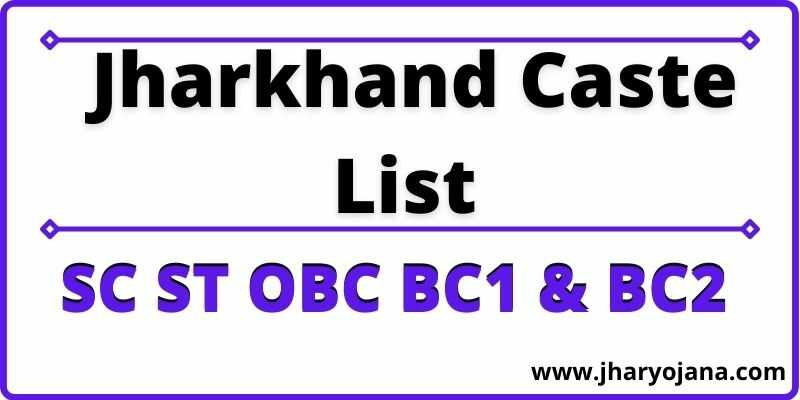 Jharkhand Caste List 2021 SC ST OBC BC1 & BC2