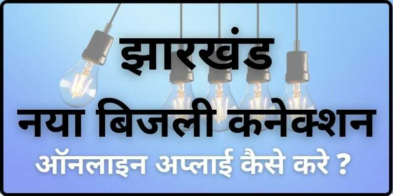 Jharkhand New Bijli Connection Apply Online झारखंड बिजली कनेक्शन