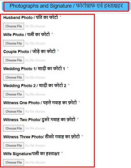 Jharkhand Marriage Certificate Online Apply जरुरी डॉक्यूमेंट