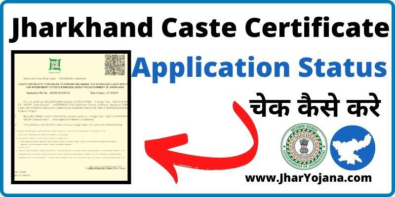 Jharkhand Caste Certificate Application Status  झारखंड जाति प्रमाण पत्र स्टेटस चेक कैसे करे