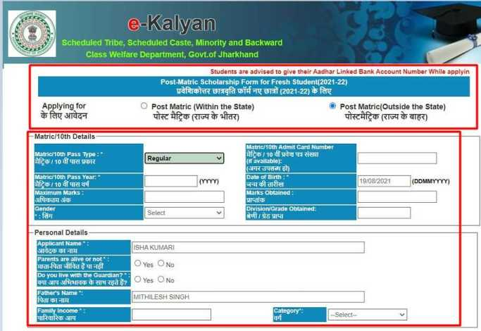 e Kalyan Scholarship Scheme