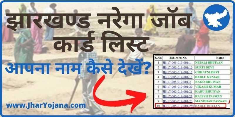 झारखण्ड जॉब कार्ड लिस्ट NREGA Job Card List Jharkhand लिस्ट में आपना नाम देखें