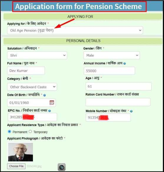 Application form for Jharkhand Old Age Pension Scheme on JharSewa Portal Online