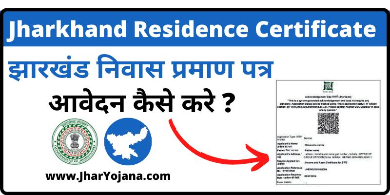 Jharkhand Local Resident Certificate Apply झारखंड निवास प्रमाण पत्र ऑनलाइन आवेदन कैसे करे