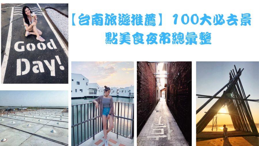 台南旅遊 推薦