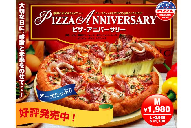 strawberry_cones_pizza_anniversary