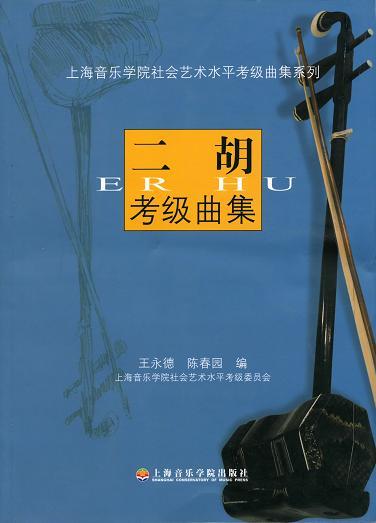 二胡考級曲集 (1-10級) BOOK - 江南春琴行