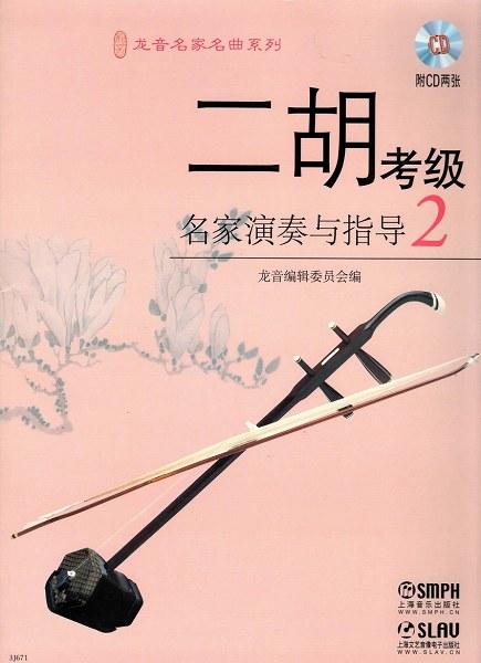 二胡考級 名家演奏與指導 (2)(CD2枚組) CD-BOOK - 江南春琴行