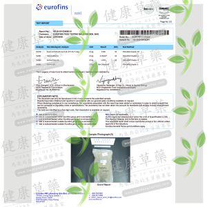 健康草藥-草藥粉-Eurofins實驗室檢測報告-葉下珠Page2