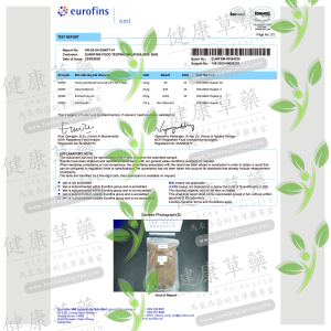 健康草藥-草藥粉-Eurofins實驗室檢測報告-骨碎補Page2