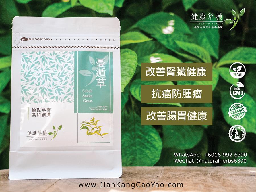 健康草藥-憂遁草茶