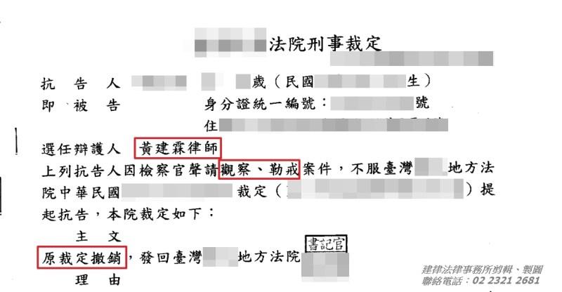 (黃建霖律師-0919635333)