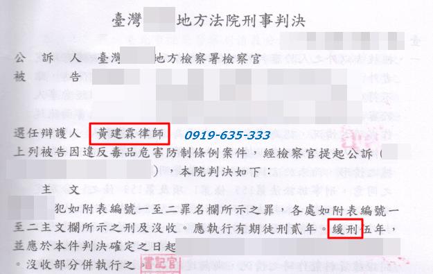 刑事成功緩刑案件.png