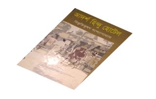 আদর্শ হিন্দু হোটেল