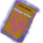 বাবর অখন্ড সংস্করণ
