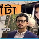 Kata New Bangla Telefilm