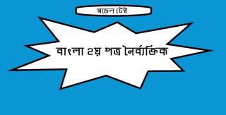 বাংলা ২য় পত্র নৈর্ব্যক্তিক