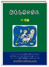 「おもしろコラム12月編」 電子ブック版
