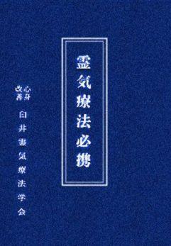 Usui Reiki Hikkei kézikönyv