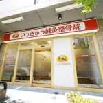 いっきゅう鍼灸整骨院 兵庫県西宮市