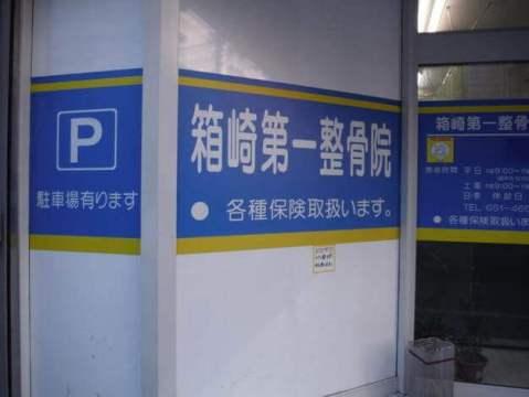 箱崎第一整骨院 福岡県福岡市東区