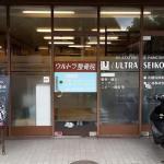 ウルトラ整骨院 福岡県福岡市中央区