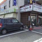 まいにち整骨院 福岡県八女市