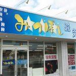 みつぼし鍼灸整骨院 福岡県太宰府市