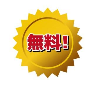 匡法律経済事務所は相談料無料!