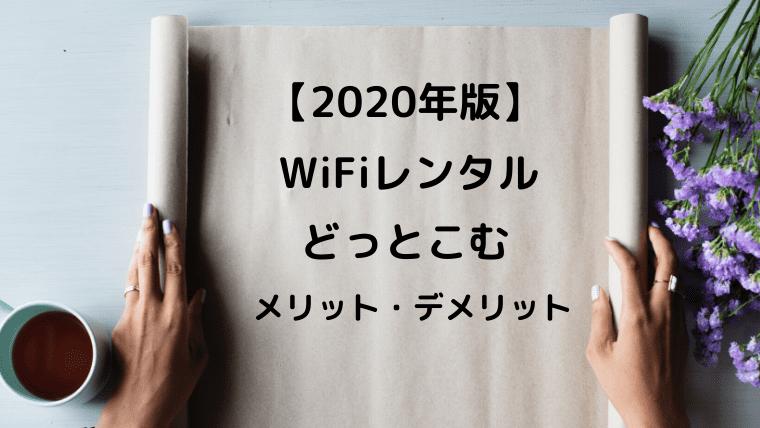 【2020年版】 WiFiレンタルどっとこむ メリット・デメリット
