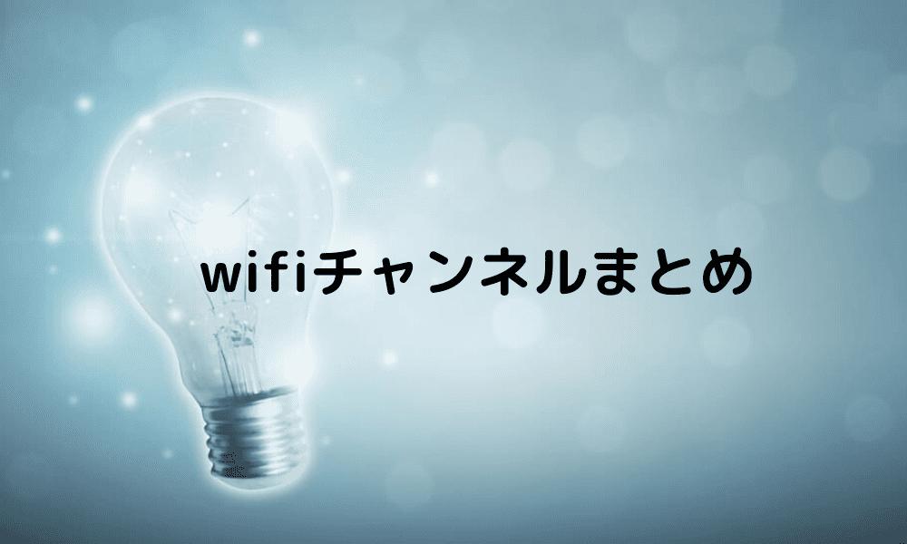 wifiチャンネルまとめ