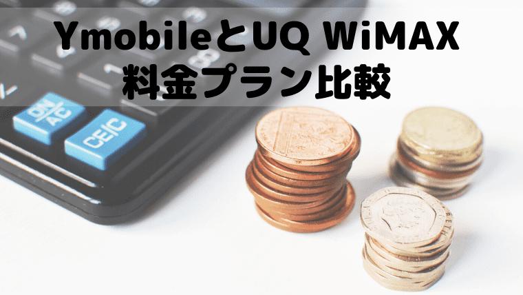 YmobileとUQ WiMAXの料金プラン比較