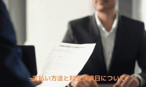 クラウドwifi東京支払い方法