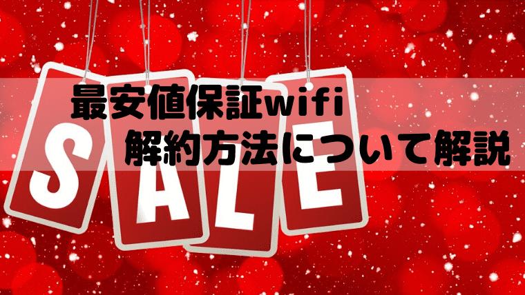 最安値保証wifiの解約方法について解説