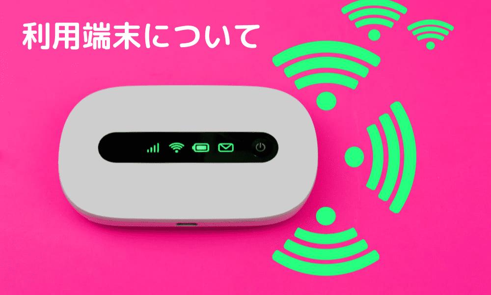 STAR WiFi 利用端末について