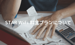 STAR WiFi 料金プランについて