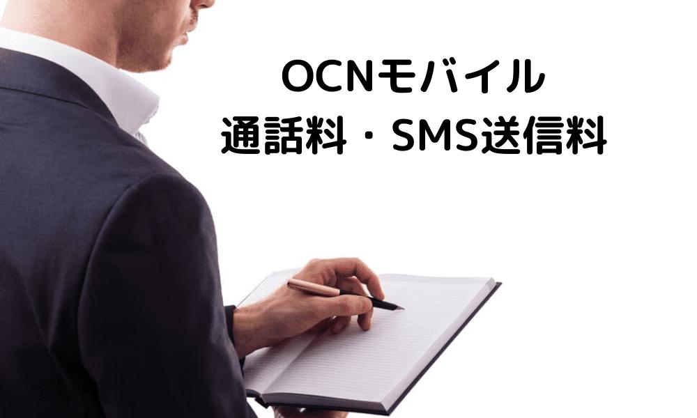 OCNモバイル通話料・SMS送信料
