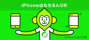 LINEMOiphone