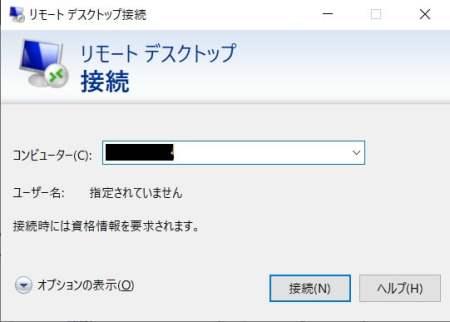 Windows10のリモートデスクトップ画面