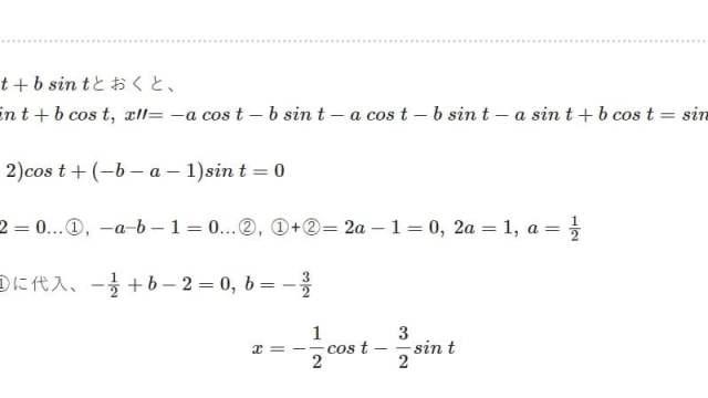 "x""-x'=sint+2costの一般解(未定係数法)"