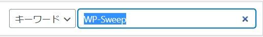 検索欄に「WP-Sweep」と入力