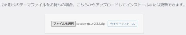 cocoon-child-master.zipファイルを選択し、「開く」をクリックします。