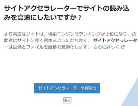 「サイトアクセラレーターを有効化」をクリック