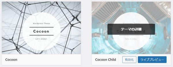 「Cocoon Child」の有効化をクリック